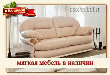 Купить Диван В Наличии В Москве